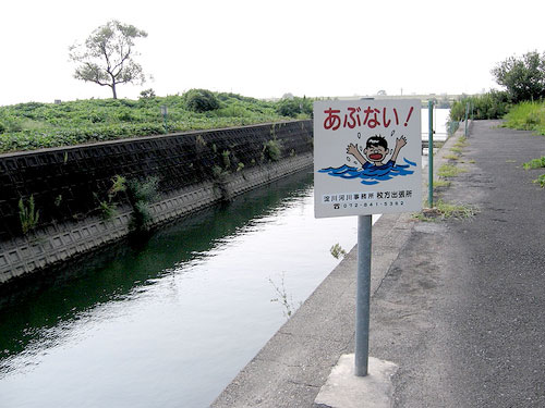 Japan warning sign water danger