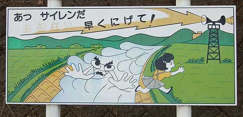 Water warning sign hirosegawa japan